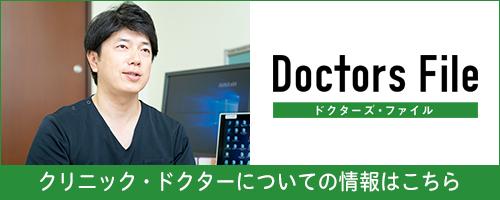 ドクターズファイル 大野台クリニック 常勤医師の紹介