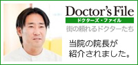 ドクターズファイル 大野台クリニック 前澤院長の紹介