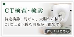 CT検査・検診